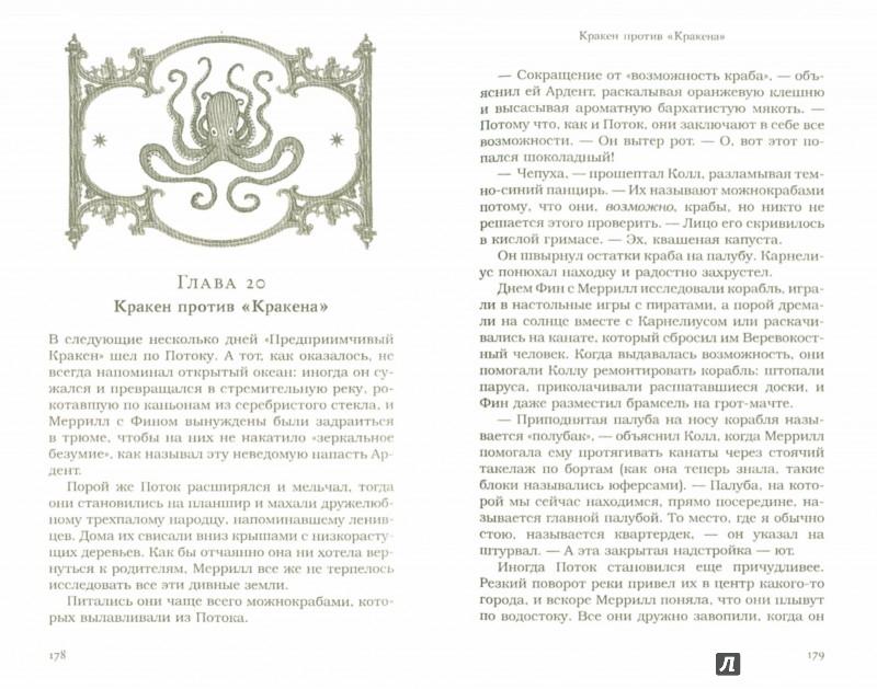 Иллюстрация 1 из 24 для Волшебная Карта Всех Мест - Райан, Дэвис | Лабиринт - книги. Источник: Лабиринт
