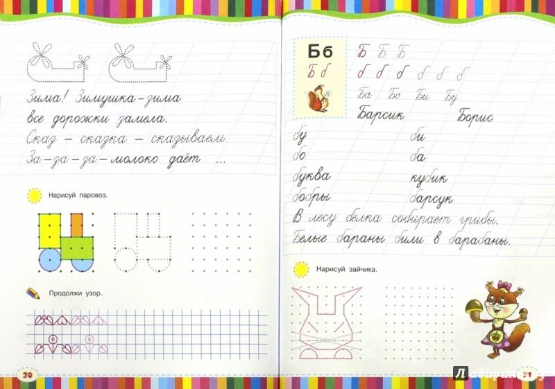 Иллюстрация 1 из 16 для Учимся писать. Буквы, слоги, слова, предложения - Узорова, Нефедова   Лабиринт - книги. Источник: Лабиринт