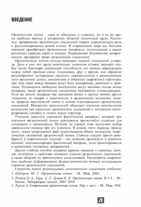 Иллюстрация 1 из 13 для Основы органической химии. Учебное пособие - Юровская, Куркин | Лабиринт - книги. Источник: Лабиринт
