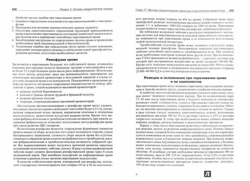 Иллюстрация 1 из 5 для Школа неотложной хирургической практики - Ковалев, Цуканов | Лабиринт - книги. Источник: Лабиринт