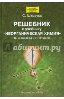 Решебник к учебнику Неорганическая химия Д. Шрайвера, П. Эткинса а д шеремет в п суйц аудит учебник