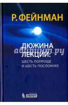 Дюжина лекций. Шесть попроще и шесть посложней артеха сергей николаевич основания физики критический взгляд квантовая механика