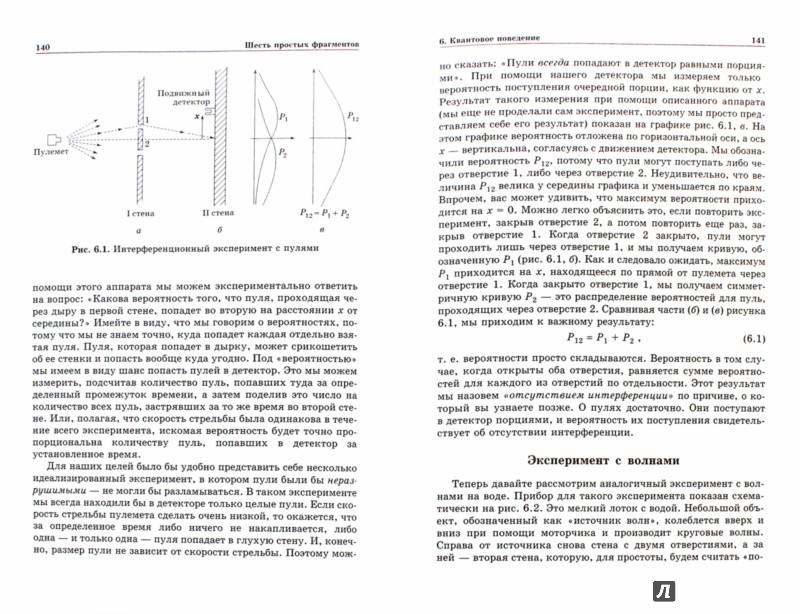Иллюстрация 1 из 31 для Дюжина лекций. Шесть попроще и шесть посложней - Ричард Фейнман | Лабиринт - книги. Источник: Лабиринт