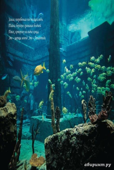 Иллюстрация 1 из 6 для Пропавшая Атлантида - Чианни Ди | Лабиринт - книги. Источник: Лабиринт