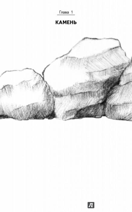 Иллюстрация 1 из 6 для Сюрреальные числа - Дональд Кнут | Лабиринт - книги. Источник: Лабиринт