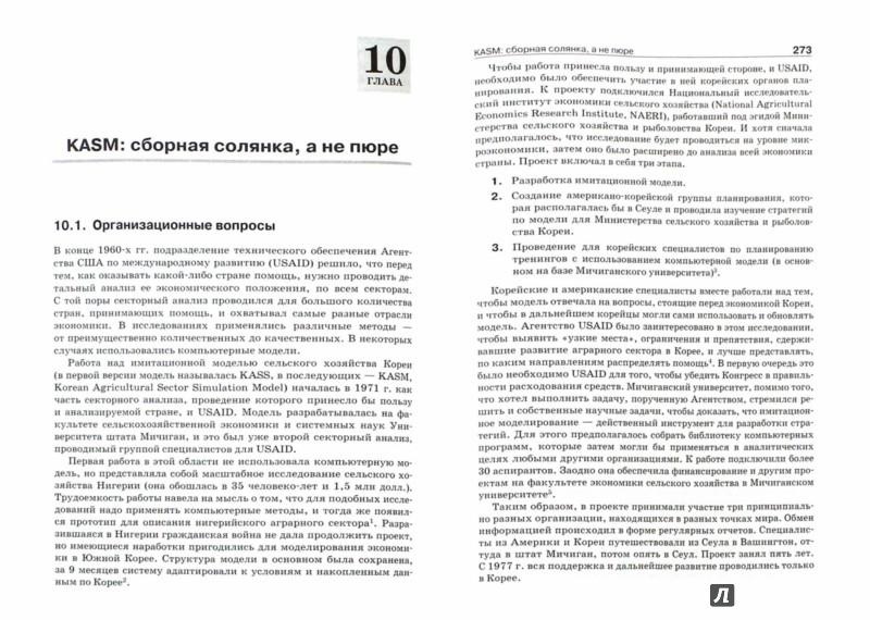 Иллюстрация 1 из 5 для Электронный оракул. Компьютерные модели и решение социальных проблем - Медоуз, Робинсон | Лабиринт - книги. Источник: Лабиринт