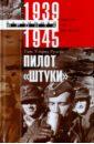 Рудель Ганс Ульрих Пилот Штуки. Мемуары аса люфтваффе 1939-1945
