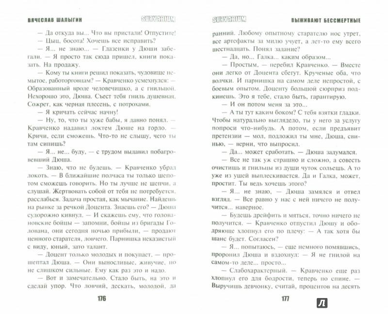 Иллюстрация 1 из 22 для Выживают бессмертные - Вячеслав Шалыгин   Лабиринт - книги. Источник: Лабиринт