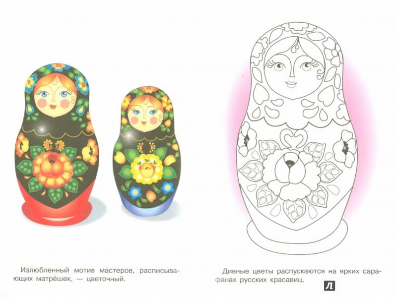 Иллюстрация 1 из 18 для Раскраска. Раскрашиваем и учимся. Матрешки | Лабиринт - книги. Источник: Лабиринт