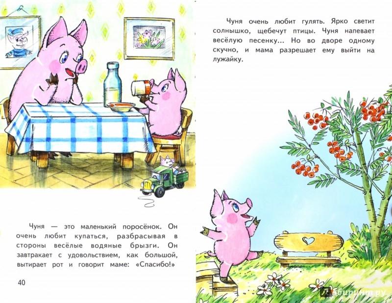 Иллюстрация 1 из 16 для Крошка Енот - Долотцева, Карганова, Яковлев, Зубкова | Лабиринт - книги. Источник: Лабиринт