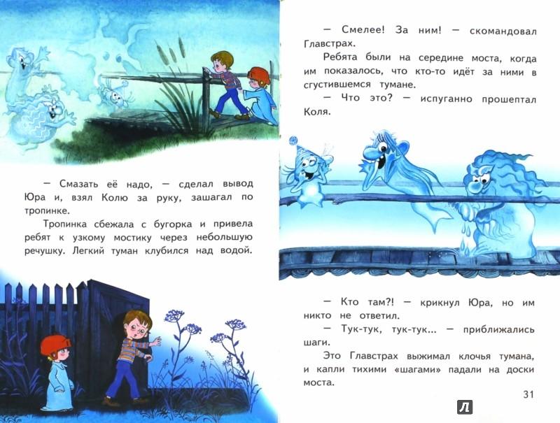 Иллюстрация 1 из 16 для Песенка мышонка - Карганова, Грибачев, Фролов, Кириллов | Лабиринт - книги. Источник: Лабиринт