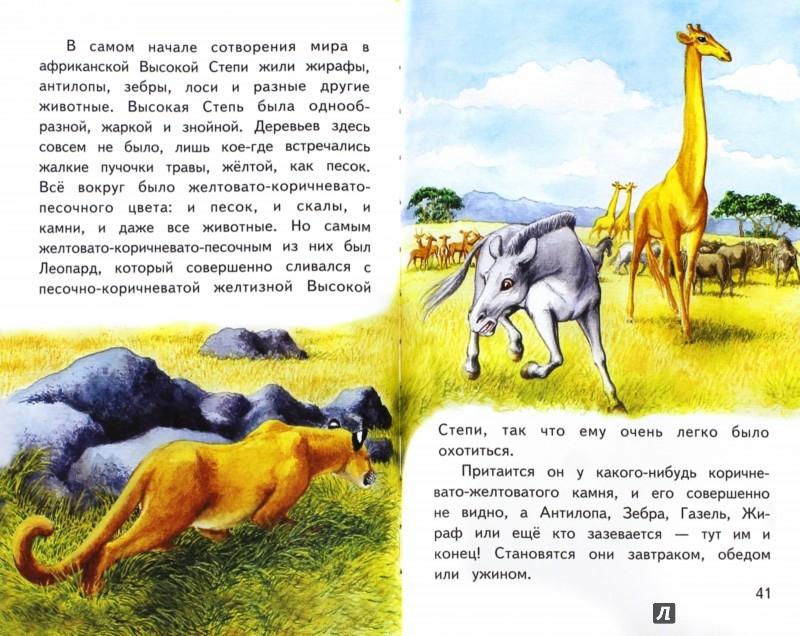 Иллюстрация 1 из 16 для Сказки - Редьярд Киплинг | Лабиринт - книги. Источник: Лабиринт