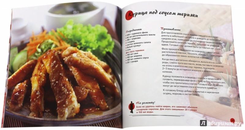 Иллюстрация 1 из 7 для Японская кухня. Все секреты приготовления - Акидо Ямагути | Лабиринт - книги. Источник: Лабиринт