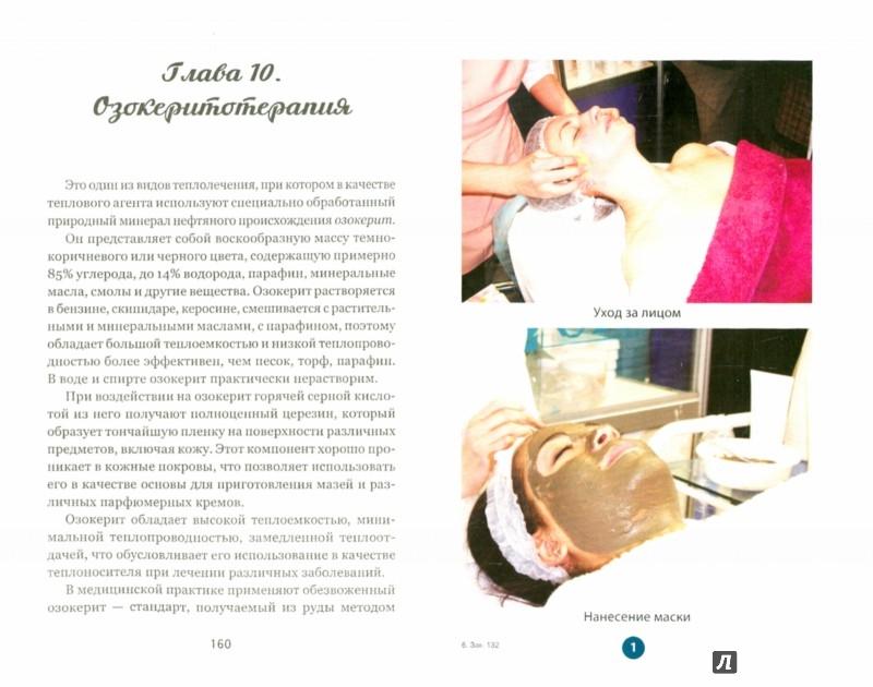 Иллюстрация 1 из 7 для Лечение кожи природными источниками - Юлия Дрибноход   Лабиринт - книги. Источник: Лабиринт