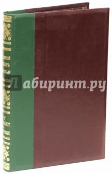 Энциклопедический словарь братьев Гранат. Том 41 (V) Стрелолист-Северных