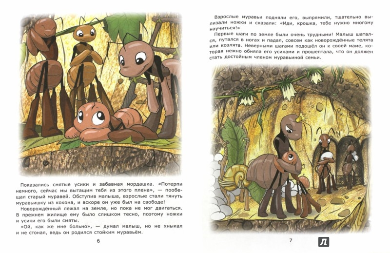 Иллюстрация 1 из 14 для Познавательные сказки. Появление муравьишки - Лариса Тарасенко | Лабиринт - книги. Источник: Лабиринт