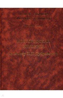 Новгородская летопись. Том 43 за 999 руб.