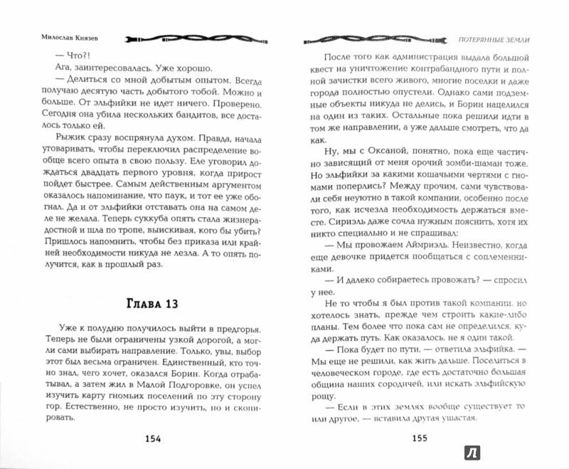Иллюстрация 1 из 6 для Потерянные земли - Милослав Князев | Лабиринт - книги. Источник: Лабиринт
