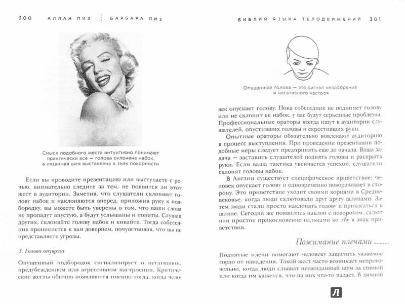 Иллюстрация 1 из 7 для Библия языка телодвижений - Пиз, Пиз | Лабиринт - книги. Источник: Лабиринт