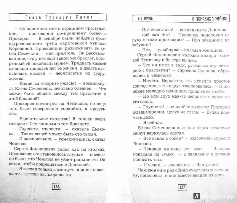 Иллюстрация 1 из 11 для В поисках убийцы - Андрей Зарин | Лабиринт - книги. Источник: Лабиринт