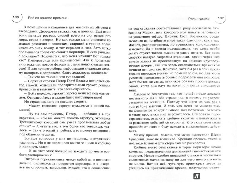 Иллюстрация 1 из 7 для Раб из нашего времени. Книга 9. Роль чужака - Юрий Иванович | Лабиринт - книги. Источник: Лабиринт