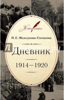 Дневник. 1914-1920