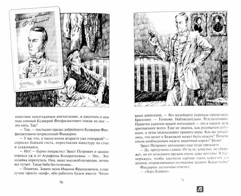 Иллюстрация 1 из 14 для Азазель - Борис Акунин | Лабиринт - книги. Источник: Лабиринт