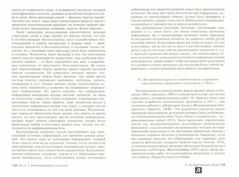 Иллюстрация 1 из 13 для Переживание гипноза - Эриксон, Росси | Лабиринт - книги. Источник: Лабиринт