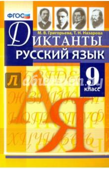 Русский язык. 9 класс. Диктанты. ФГОС