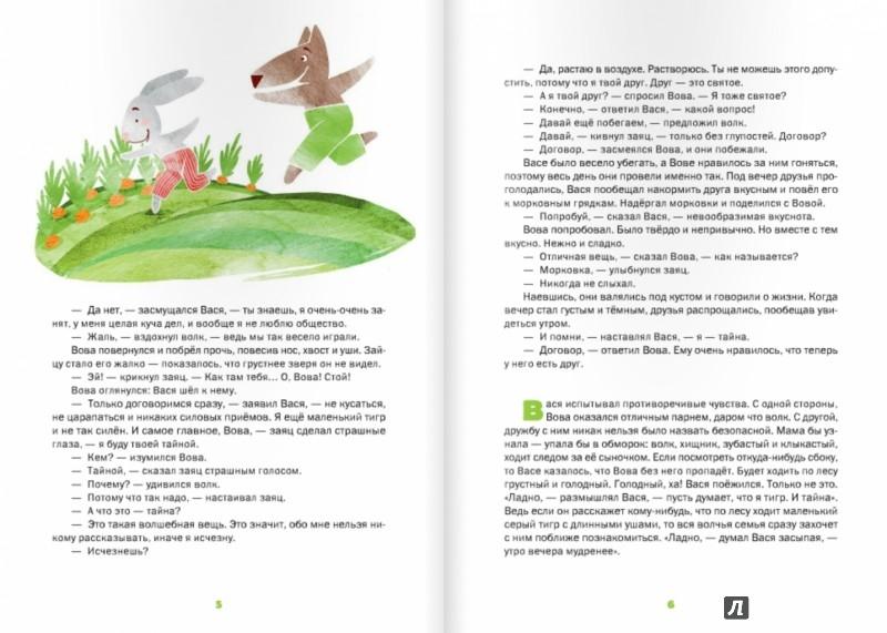 Иллюстрация 1 из 10 для Истории нашего леса - Оксана Онисимова | Лабиринт - книги. Источник: Лабиринт