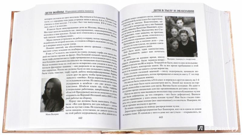Иллюстрация 1 из 3 для Дети войны. Народная книга памяти | Лабиринт - книги. Источник: Лабиринт