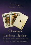Священные Символы Древних. Раскрытие тайны мистической связи 52 карт с вашей датой рождения