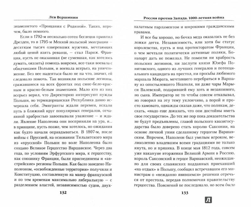 Иллюстрация 1 из 7 для Россия против Запада. 1000-летняя война - Лев Вершинин | Лабиринт - книги. Источник: Лабиринт
