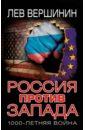 Россия против Запада. 1000-летняя война, Вершинин Лев Рэмович