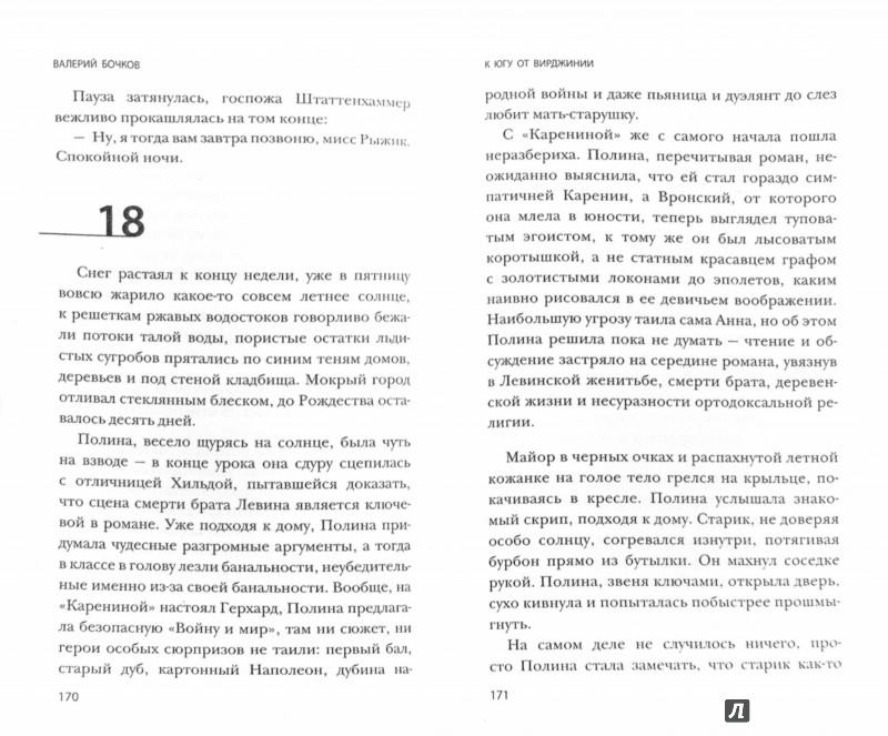 Иллюстрация 1 из 3 для К югу от Вирджинии - Валерий Бочков | Лабиринт - книги. Источник: Лабиринт