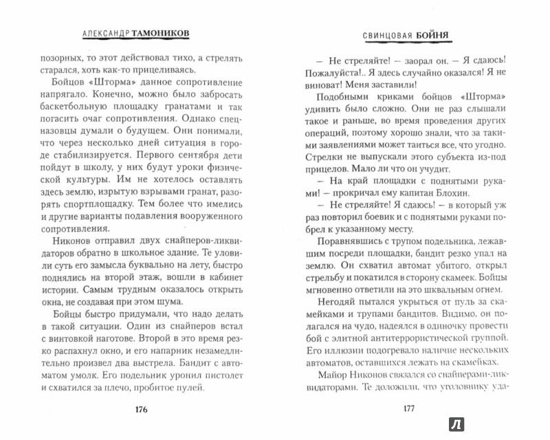 Иллюстрация 1 из 7 для Свинцовая бойня - Александр Тамоников | Лабиринт - книги. Источник: Лабиринт