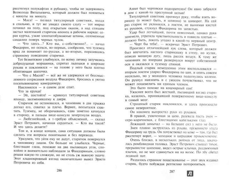 Иллюстрация 1 из 21 для Алмазная колесница. 2 тома в одной книге - Борис Акунин | Лабиринт - книги. Источник: Лабиринт