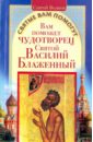 Волков Сергей Вам поможет чудотворец святой Василий Блаженный