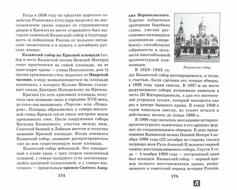 Иллюстрация 1 из 4 для Московские монастыри и храмы - Сергей Истомин | Лабиринт - книги. Источник: Лабиринт