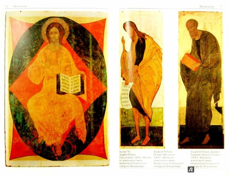 Иллюстрация 1 из 5 для Православный храм | Лабиринт - книги. Источник: Лабиринт