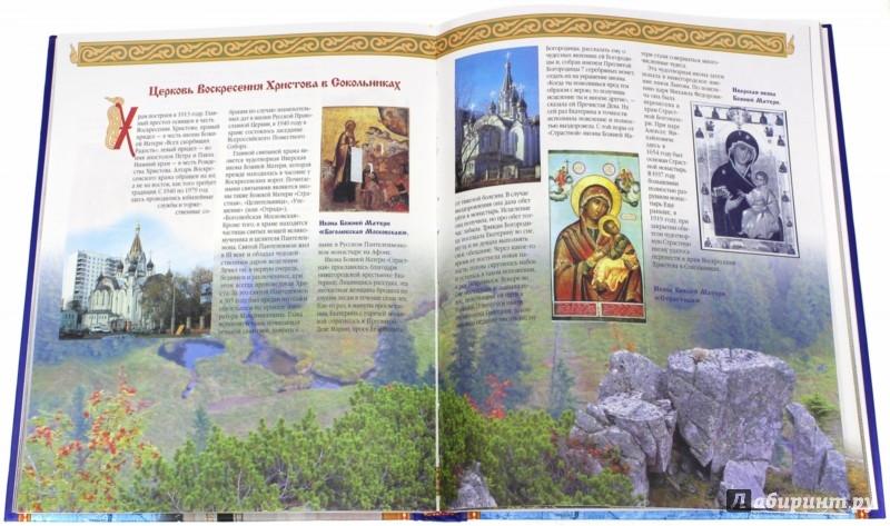 Иллюстрация 1 из 12 для Православные святыни России - Сергей Бегиян | Лабиринт - книги. Источник: Лабиринт