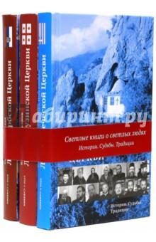 цены  Комплект 3-х книг «Люди церкви»