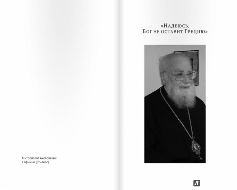 Иллюстрация 1 из 7 для Комплект 3-х книг «Люди церкви» - Лучанинов, Кабанов, Протоиерей, Луганская | Лабиринт - книги. Источник: Лабиринт
