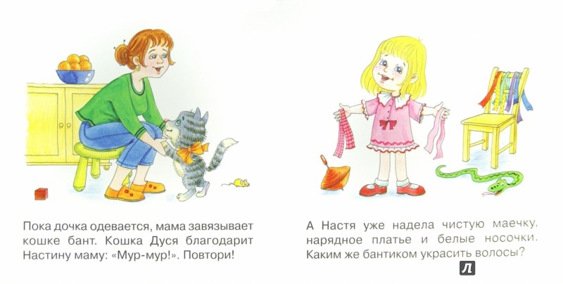 Иллюстрация 1 из 9 для Первые фразы. Режим дня. Для детей от 1 года - С. Савушкин | Лабиринт - книги. Источник: Лабиринт