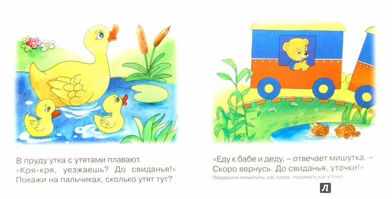 Иллюстрация 1 из 29 для Уроки вежливости. Здравствуйте! Для детей от 1 года - Г. Фролова | Лабиринт - книги. Источник: Лабиринт
