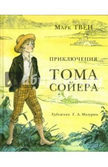 все цены на Приключения Тома Сойера онлайн