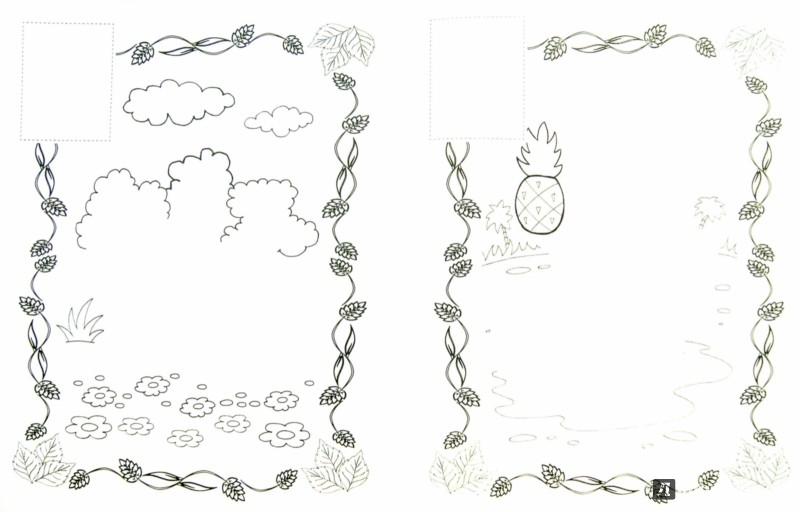 Иллюстрация 1 из 2 для Картинки-невидимки. Животные | Лабиринт - книги. Источник: Лабиринт