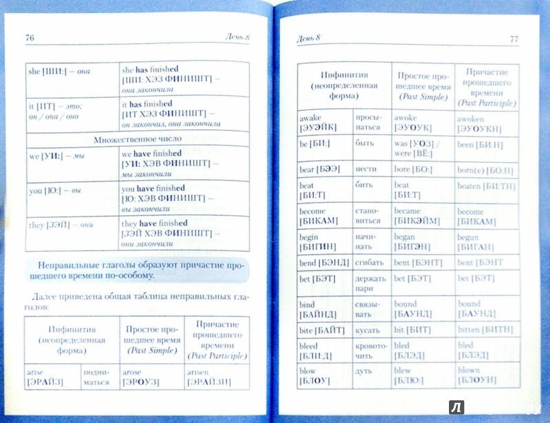 Иллюстрация 1 из 13 для Английский за 25 дней. Самоучитель разговорного английского языка | Лабиринт - книги. Источник: Лабиринт