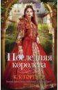 Последняя королева - Гортнер К. У.