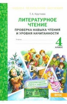 Литературное чтение. 4 класс. Проверка навыка чтения и уровня начитанности. ФГОС